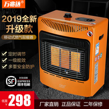 移动式ce气取暖器天ze化气两用家用迷你暖风机煤气速热烤火炉