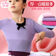 宝宝舞ce服芭蕾舞裙hu冬季跳舞毛衣练功服外套针织毛线(小)披肩