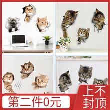 创意3d立体猫咪墙贴纸冰箱贴客ce12卧室房hu自粘贴画墙壁纸
