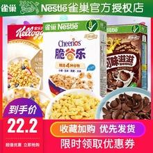 脆谷乐麦片谷物圈脆早餐即ce9冲饮燕麦hu玉米片儿童食品