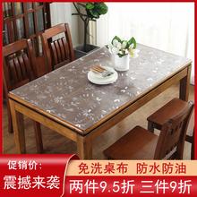 透明免ce软玻璃水晶hu台布pvc防水桌布防油餐桌垫