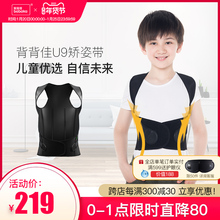背背佳ce方宝宝驼背hu9矫正器成的青少年学生隐形矫正带纠正带