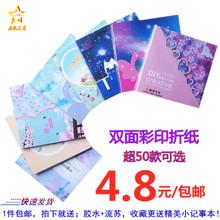 15厘ce正方形幼儿hu学生手工彩纸千纸鹤双面印花彩色卡纸