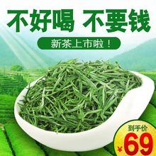 【买1发2】茶叶绿茶2020新茶毛峰茶叶ce17山春茶hu尖特级茶