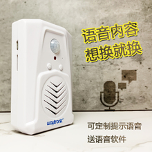 店铺欢ce光临迎宾感hu可录音定制提示语音电子红外线