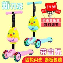 滑板车ce童2-5-hu溜滑行车初学者摇摆男女宝宝(小)孩四轮3划玩具