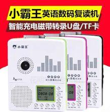 Subcfr/(小)霸王cq05英语磁带机随身听U盘TF卡转录MP3录音机