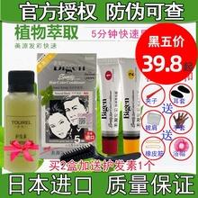 美源染cg剂日本进口nh采纯黑植物天然白发自然黑染发膏一梳黑