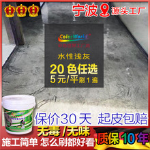仿古漆cg古地坪漆水nh地板油漆室内家用耐磨自流平水泥地面漆