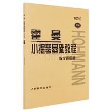 [cgnh]霍曼小提琴基础教程 附2
