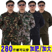 工作服套装男士大码加肥加