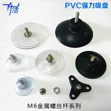 塑料铁cg丝杆吸盘Mnh8免打孔强力真空透明玻璃挂钩固定防滑收纳