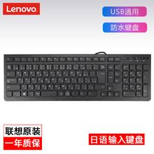 联想原装日语键盘ch5本日文输am打字键盘笔记本台式USB接口