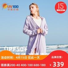 [chabam]UV100防晒衣女加长款