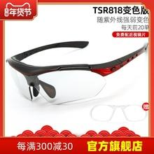 拓步tchr818骑am变色偏光防风骑行装备跑步眼镜户外运动近视