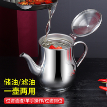 不锈钢ch油壶厨房防am装油罐家用餐厅调味酱油醋调料壶