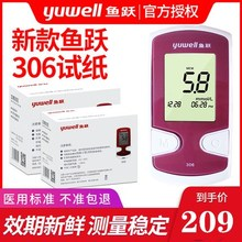 鱼跃血ch测试仪家用am新式306100片装悦准II型血糖仪