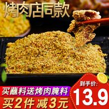 齐齐哈ch烤肉蘸料东am韩式烤肉干料炸串沾料家用干碟500g