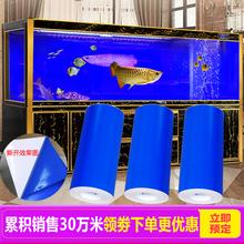 直销加厚鱼缸背ch纸双面蓝色am膜透光不透明防水耐磨