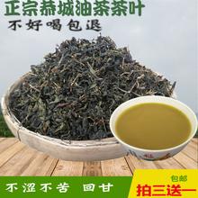 新式桂ch恭城油茶茶am茶专用清明谷雨油茶叶包邮三送一