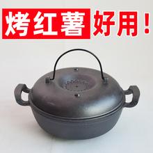 烤红薯ch家用烤地瓜er番薯生铁土豆炉机多功能烤锅烤红薯神器