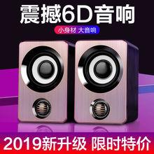 X9/ch8桌面笔记er(小)音响台式机迷你(小)音箱家用多媒体手机低音
