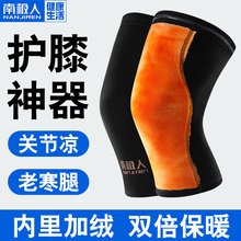 南极的ch膝护腿老寒er热关节互膝盖男女士护漆防寒夏季超薄
