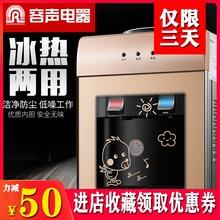 饮水机ch热台式制冷er宿舍迷你(小)型节能玻璃冰温热
