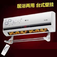 取暖器ch用壁挂式暖di热两用(小)冷暖型电暖气浴室防水