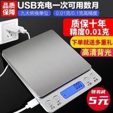 高精度ch用厨房电子mp01克数称重食物秤烘焙面粉称便携(小)型天平