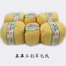 三利绒线细线清仓ch5理厂家尾mp羊毛线特价钩针线混纺毛线