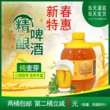济南精ch啤酒白啤1ng桶装生啤原浆七天鲜活德式(小)麦原浆啤酒