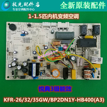 美的变ch1 1.5ef空调内主板KFR-26/32/35GW/BP2DN1Y-