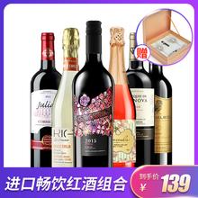 【(小)酒ch窝推荐】原ef畅饮红酒组合装干红甜型葡萄起泡香槟酒