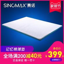 sinchmax赛诺ef褥多彩慢回弹记忆棉床垫子榻榻米床褥1.5米1.8m