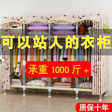 简易衣ch现代布衣柜un用简约收纳柜钢管加粗加固家用组装挂衣