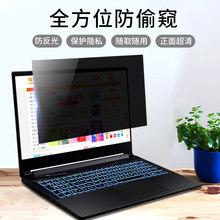 笔记本电脑ch2窥膜14li15.6英寸13.3隐私保护膜防窥屏联想显示器贴膜防