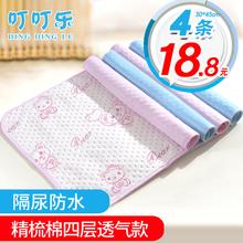婴儿隔尿垫防水秋冬透气可洗大号超ch13新生儿li床单表纯棉