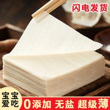 宝宝辅食馄ch皮超薄新鲜li工云吞混沌皮面皮黑麦全麦(小)馄饨皮