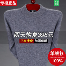 清仓特ch100%羊li加厚针织羊毛衫中老年半高领宽松毛衣爸爸装