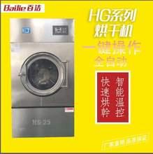 商用工ch大型烘干机ha店专用床单被套干洗衣物抽湿洗衣店设备
