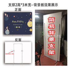 简易门型展示chKT板背景en铁质门形广告支架子海报架室内