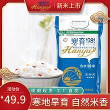 黑龙江ch育冷水香米en 2020年新米方正大米