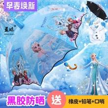 冰雪儿ch女幼儿园(小)ra主伞宝宝自动遮阳伞黑胶防晒晴