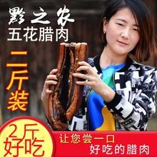 贵州特产五花腊肉1公斤包邮ch10家自制ra花腊肉土猪肉散装