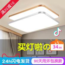 长方形吸顶灯led客ch7卧室灯网ra代调光变色超薄上门安装