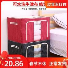 家用大ch布艺收纳盒on装衣服被子折叠收纳袋衣柜整理箱