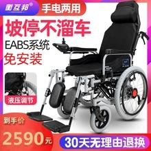 衡互邦ch动轮椅老的on折叠轻便智能全自动躺多功能代步车