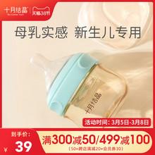 [charityvon]十月结晶新生儿奶瓶宽口径ppsu