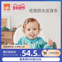 gb好ch子宝宝防水on宝宝吃饭长袖罩衫围裙画画罩衣 婴儿围兜